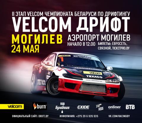 24 мая 2015 - velcom дрифт Могилев