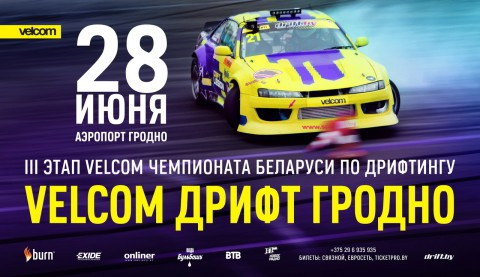 velcom-drift-grodno-28jun15