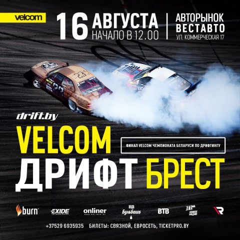 16 августа - velcom дрифт Брест
