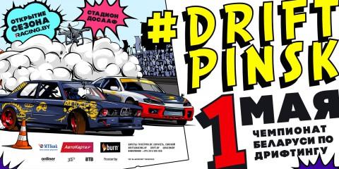 driftpinsk-2-1-1may