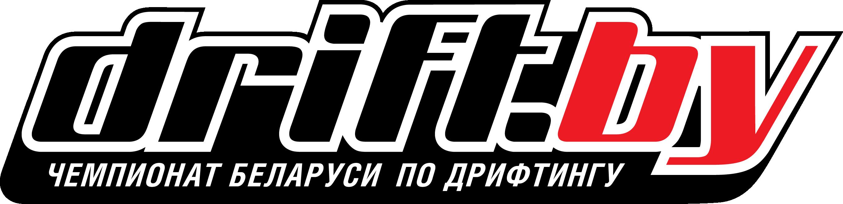 drift.by — ДРИФТ В БЕЛАРУСИ